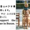 「少女像支持表明」、SNSで拡散/日本政府の撤去要求に反対