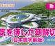 【動画】人気を博した朝鮮切手(日本語字幕版)