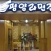 平壌に日本料理専門店がオープン/料理人・藤本氏「日朝関係改善に寄与したい」