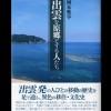 〈本の紹介〉出雲を原郷とする人たち/岡本雅享著