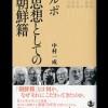 〈本の紹介〉ルポ 思想としての朝鮮籍/中村一成著