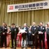 民族教育支援に感謝、新たな決意/長野・東信地域で朝・日友好新年会