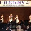 これまで以上の朝・日友好活動を/長野県同胞新春モイム、総聯本部と日朝県民会議が共催