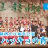 【動画】横浜初級創立70周年公演「ウリハッキョの青い樹」