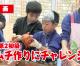 【動画】東京第2初級、キムチ作りにチャレンジ!