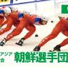 【特集】第8回冬季アジア競技大会・朝鮮選手団情報