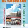 西東京第1初中創立70周年記念写真集発刊