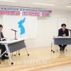 転換期を迎える北南朝鮮/講演「キャンドル革命と祖国半島情勢」