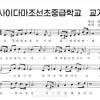 〈民族教育と歌 9〉校歌の創作という教育実践―埼玉朝鮮初中級学校校歌/金理花