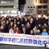 長野3地区で街頭宣伝活動/全国統一行動の一環で無償化制度除外、補助金不支給と減額に反対
