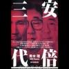 〈本の紹介〉安倍三代/青木理 著