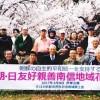 太陽節105周年祝う花見/長野の4カ所で