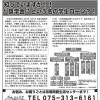 定期的、継続的に知らせる/京都同胞生活相談総合センターの情報紙
