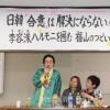"""""""平和と和解のための解決を!""""/福山市と広島市で李容洙さんの証言集会"""