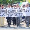 〈広島無償化裁判〉不当判決に怒り、逆転判決を信じて控訴へ/地裁が原告の訴えを棄却 【詳報】