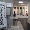 文芸同東京書芸部、第21回ハングル書芸作品展