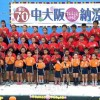 70周年イベント第1弾、中大阪初級大納涼祭