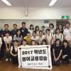 中高級部英語教員講習2017