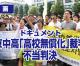 【動画】ドキュメント・東京中高「高校無償化」裁判で不当判決