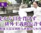 【特集】関東大震災朝鮮人虐殺から94年