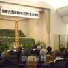 〈関東大震災94周年〉加害の歴史、風化させてはならない/埼玉・本庄、上里、熊谷
