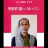 〈本の紹介〉「朝鮮問題へのレッスン」/名田隆司