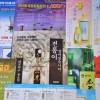 第13回平壌秋季国際商品展覧会開催/活気をみせる人民経済