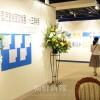 子どもたちが描く「平和、友好」/近隣4ヶ国児童絵画交換展、神奈川で