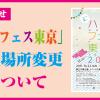 【お知らせ】「ハナフェス東京」の開催場所変更について