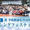 【動画】故 李成樹前監督追悼10周年・ボクシングフェスティバル