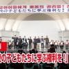 【動画】「朝鮮学校の子どもたちに学ぶ権利を!」全国集会
