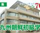 【特集】ウリハッキョの今・70年の軌跡「北九州朝鮮初級学校」