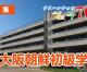 【特集】ウリハッキョの今・70年の軌跡「中大阪朝鮮初級学校」