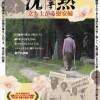 朴壽南監督・映画「沈黙―立ち上がる慰安婦」