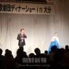客席とステージが一体に/金剛山歌劇団ディナーショーin大分、150余名が朝鮮音楽に魅了