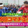 【特集】第39回在日朝鮮初級学校中央サッカー大会(コマチュック)