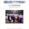 〈本の紹介〉2017女性訪朝団報告書/朝鮮女性と交流する2017女性訪朝団