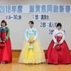 恩返しの決意新たに/滋賀同胞新春の集い及び成人式