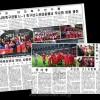〈特集・E-1選手権〉労働新聞が伝えた同胞応援団