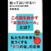 〈本の紹介〉知ってはいけない~隠された日本支配の構造~/矢部宏治 著