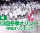 【特集】第23回冬季オリンピック(平昌オリンピック)