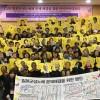 第15回日本軍性奴隷制問題解決のためのアジア連帯会議/ソウルで開催