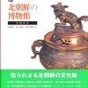 「北朝鮮の博物館」の刊行に寄せて/洪南基