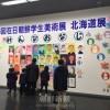 発想と表現力に感嘆/札幌で学生美術展北海道展