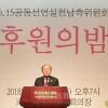 統一、平和のための役割を強調/6.15南側委、後援イベント開催