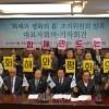 南で「和解と平和の春」組織委結成/北南首脳会談成功を祈願