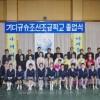 〈北九州初級教員日記1〉母校愛を育む/石東星