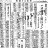 朝鮮現代史としての「4.24」――70周年に寄せて(上)鄭栄桓