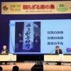 歴史の虚偽を正す、新たな出発/済州島4.3事件70周年の集い