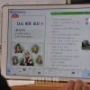 デジタル教科書導入スタート/初級部4年「国語」、4・5年「図工」